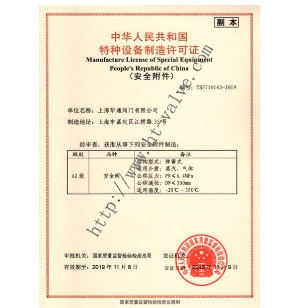 安全阀特种设备制造许可证
