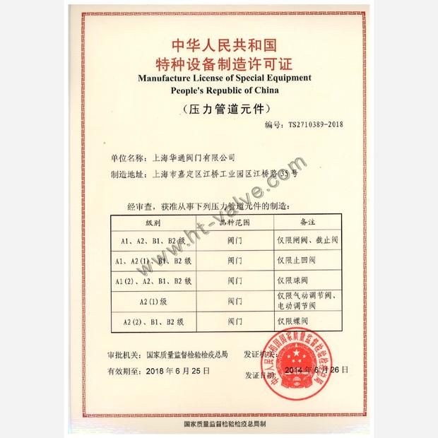 压力管道元件特种设备证书