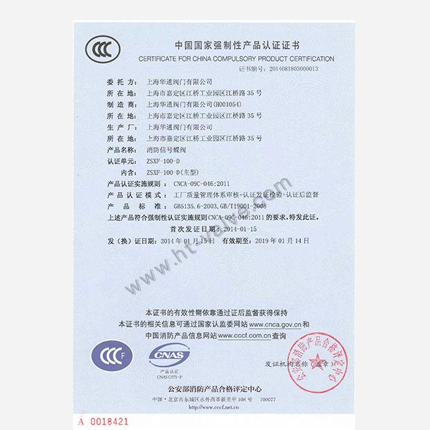 消防信号beplay手机客户端下载3C产品认证证书