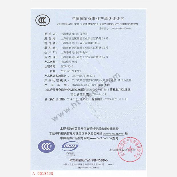 消防信号闸阀3C产品认证证书