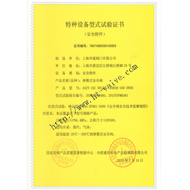 安全阀特种设备型式试验证书