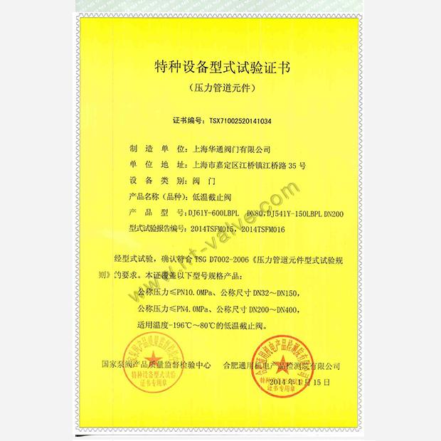 低温截止阀特种设备型式试验证书