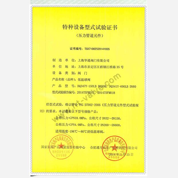 低温球阀特种设备型式试验证书