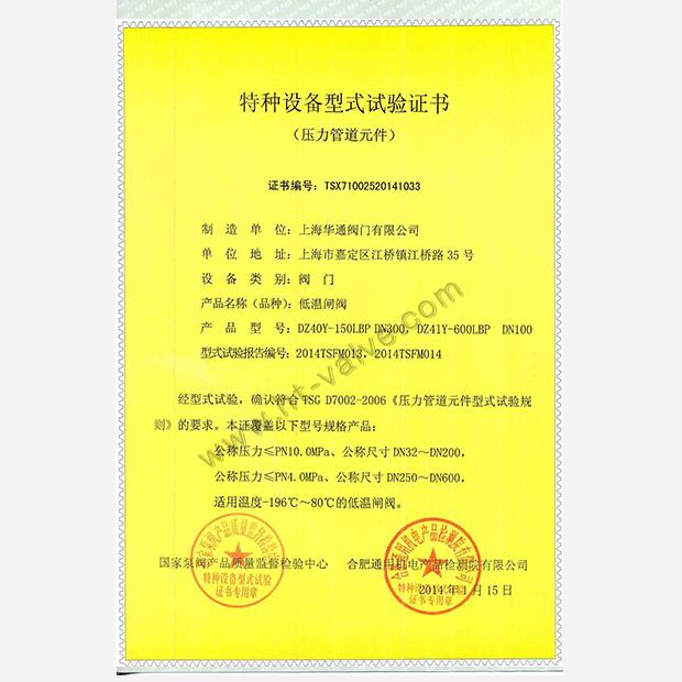 低温闸阀特种设备型式试验证书