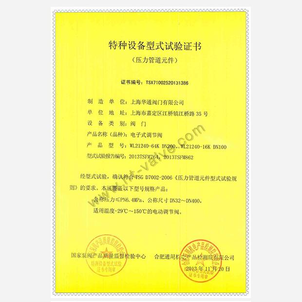 电子书调节阀特种设备型式试验证书