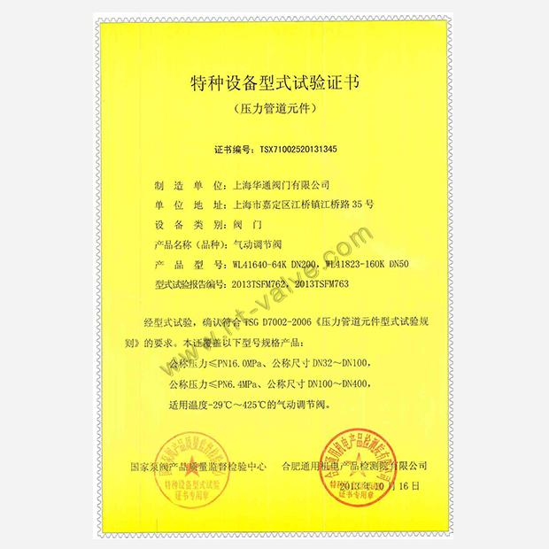 气动调节阀特种设备型式试验证书