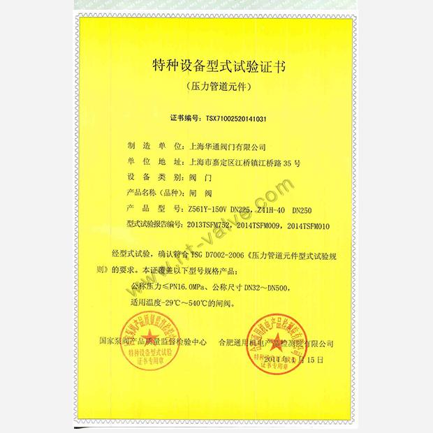 闸阀特种设备型式试验证书